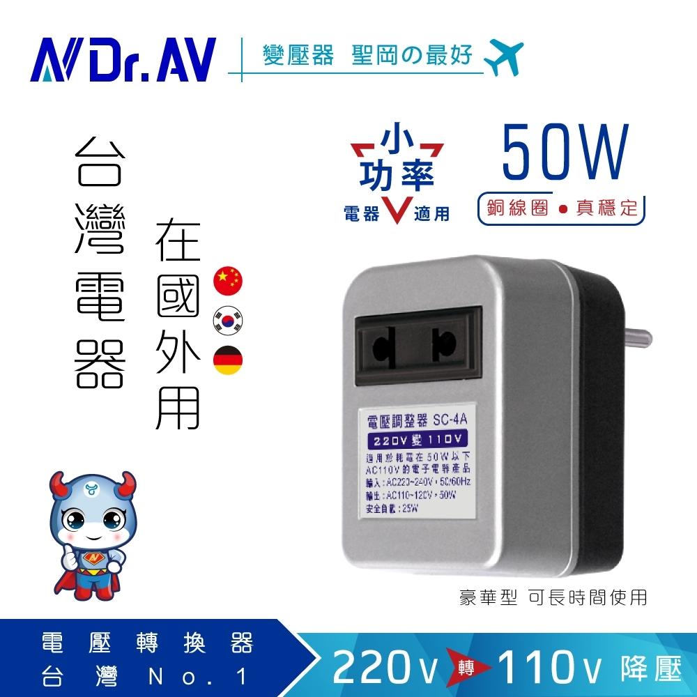 【N Dr.AV聖岡科技】SC-4A 220V變110V數位電壓調整器/變壓器50W(台灣電器國外用)