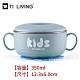 Ti-living 純鈦兒童-學習雙層組合碗 (大) 350ml 附吸盤(共3色可選)