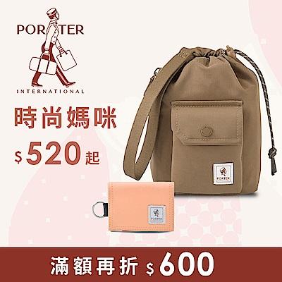 PORTER 時尚媽咪 犒賞特惠$520起