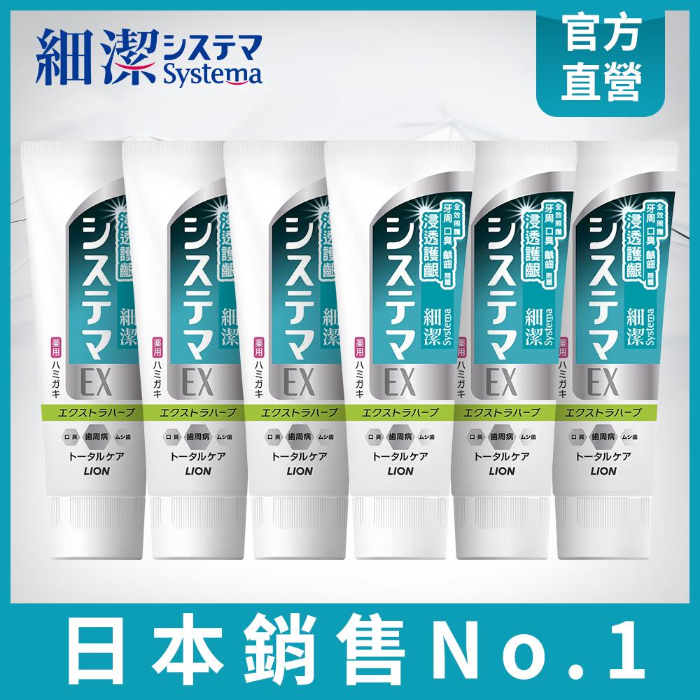 日本獅王LION 細潔浸透護齦EX牙膏 溫和草本 6入組