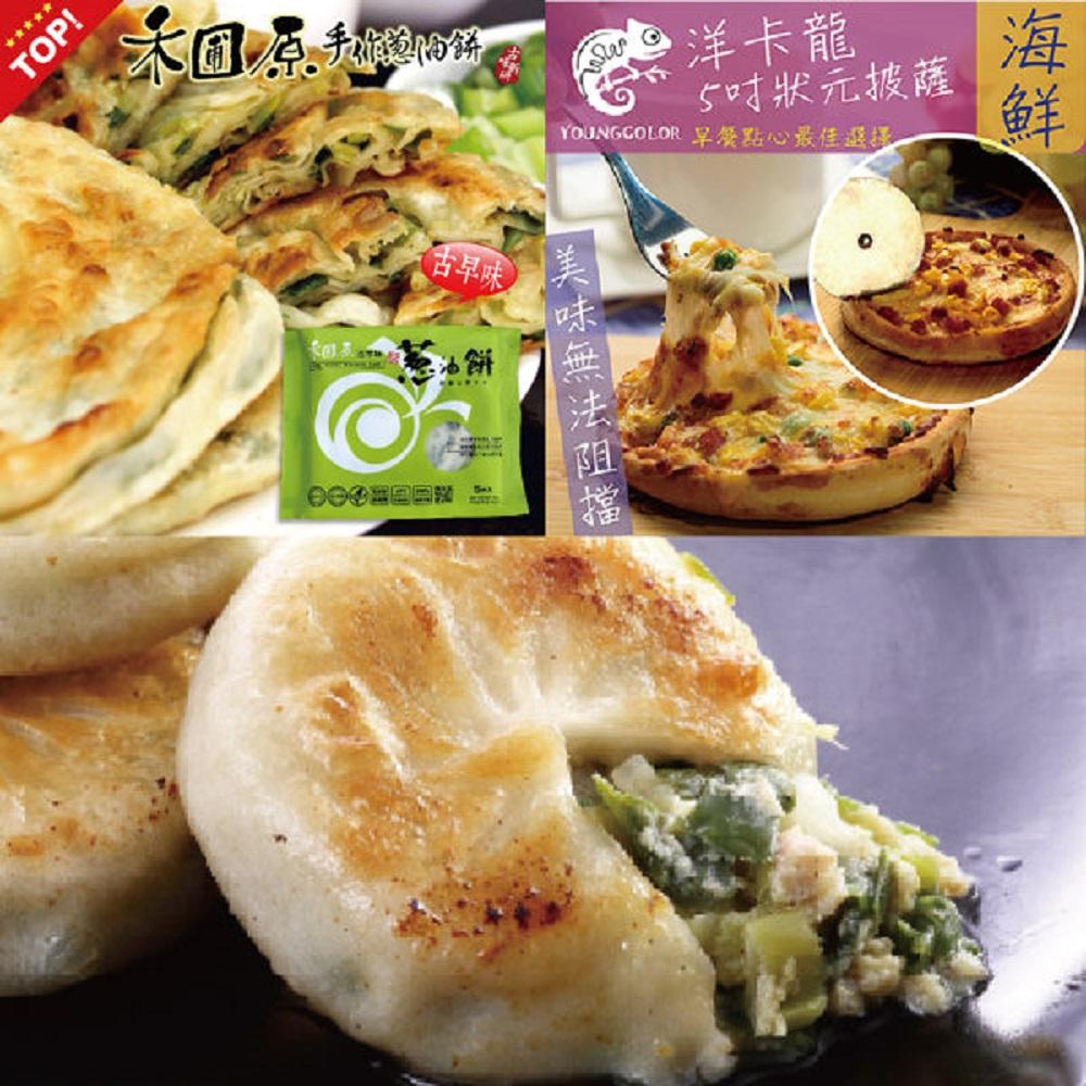 party早餐組FA (蔥阿伯蔥肉餡餅+禾圃原蔥油餅+洋卡龍海鮮披薩)