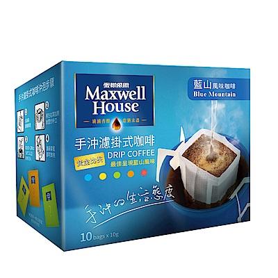 Maxwell麥斯威爾 手沖濾掛式咖啡-藍山風味(10入/盒)