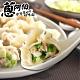 蔥阿伯‧優選手工捏花-鮮蔥豬肉水餃(30顆/包,共三包) product thumbnail 1