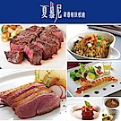 王品集團-夏慕尼法式鐵板燒餐券4張 (平假日適用/已含服務費)