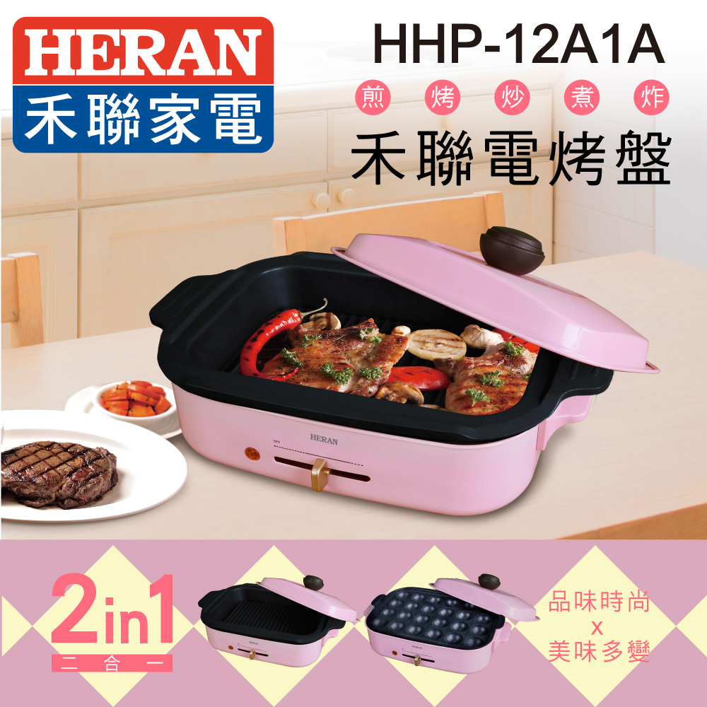 【HERAN禾聯】日式和風多功能電烤盤 粉紅款 (HHP-12A1A)