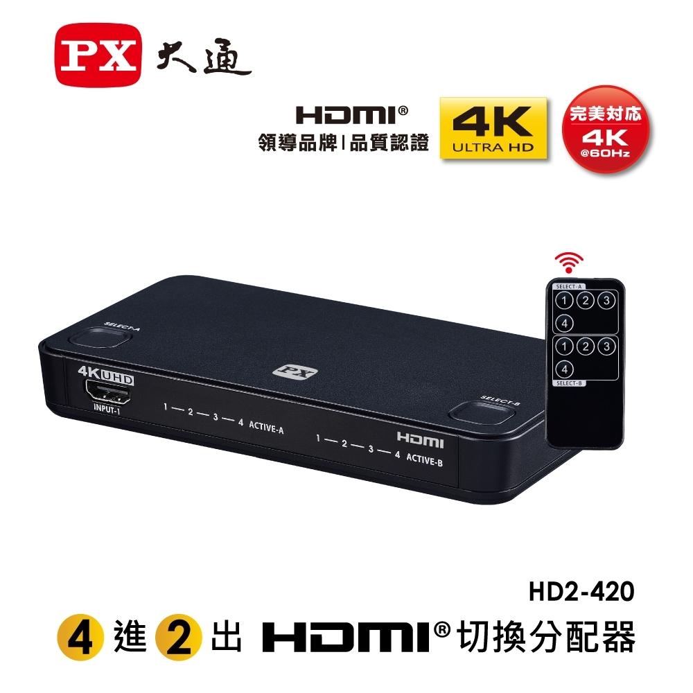 PX大通 HD2-420 4K HDMI高畫質4進2出切換分配器