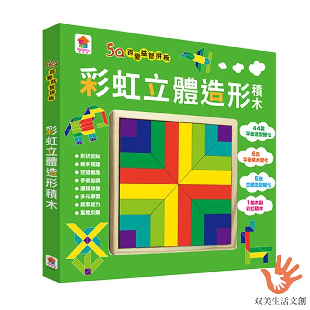 5Q百變益智拼板:彩虹立體造形積木