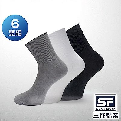 Sun Flower三花 無痕肌1/2男女適用羅紋襪.襪子(6雙組)