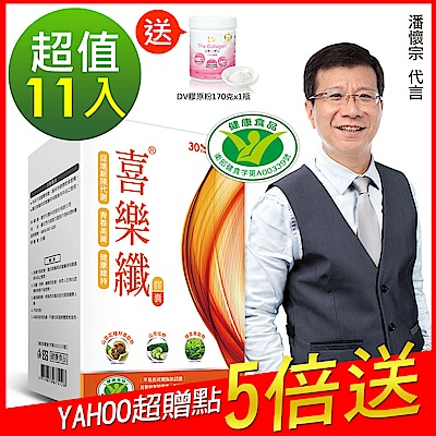 潘懷宗推薦 喜樂纖膠囊11盒組(30顆/盒x11盒)