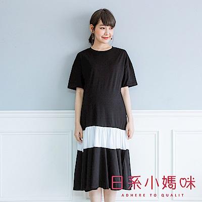 日系小媽咪孕婦裝-簡約質感配色層次感裙襬洋裝