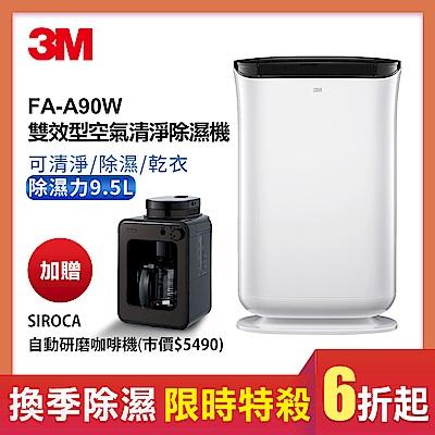 3M 雙效空氣清淨除濕機FD-A90W可清淨/除濕/乾衣(送Siroca咖啡機-鎢黑)