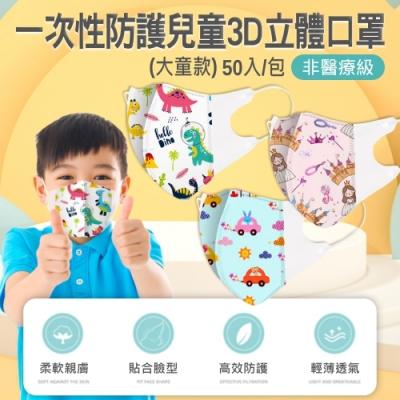 3D立體拋棄式兒童口罩 彩繪卡通系列(50入/包)