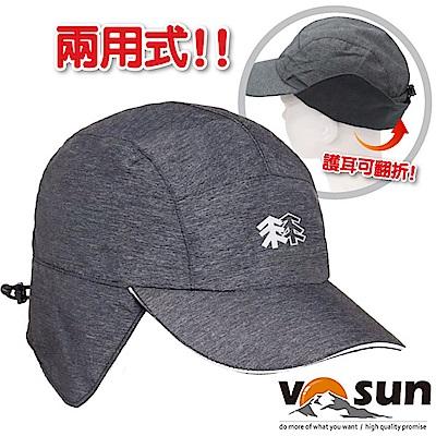 VOSUN 火神 二用可調式-防水防風透氣保暖遮陽護耳帽子_金屬灰