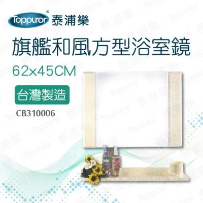 【Toppuror 泰浦樂】旗艦和風方型浴室鏡附平台 62x45CM(CB310006)