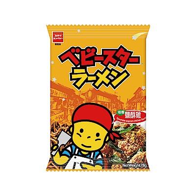 OYATSU優雅食 點心餅 塔香鹽酥雞口味(78g)