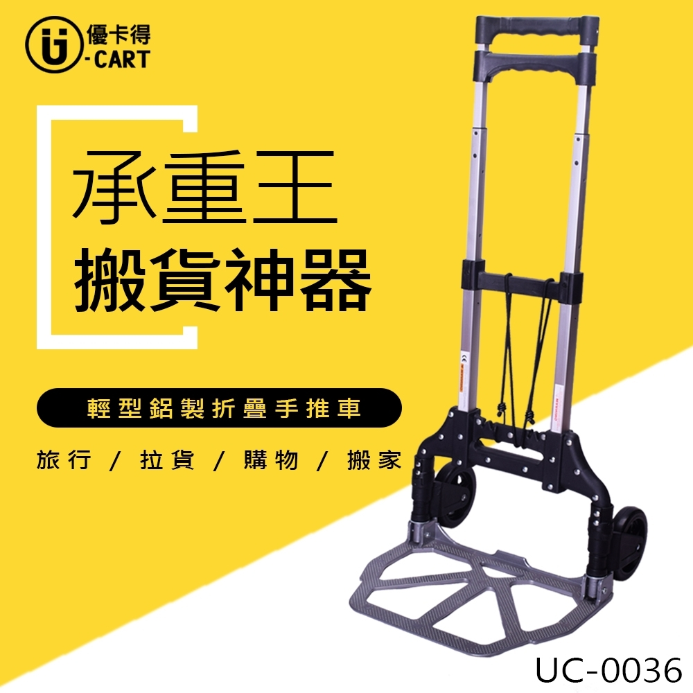 【U-CART 優卡得】輕型鋁製折疊手推車 UC-0036