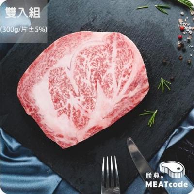 朕典 日本A5和牛肋眼牛排(300g/片±5%)  雙入組
