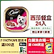 西莎 牛肉餐盒(100g*24入) product thumbnail 1