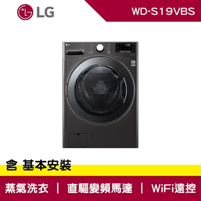 LG樂金 19公斤 WiFi 蒸洗脫烘 滾筒洗衣機 尊爵黑 WD-S19VBS