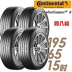 【德國馬牌】CC6-195/65/15吋 舒適寧靜輪胎 四入組