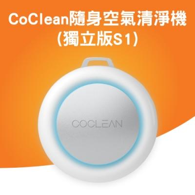 CoClean 隨身空氣清淨機 獨立版S1 防疫必備