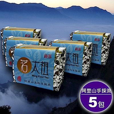 【茗太祖】台灣極品阿里山手採茶藍鑽包5入組(50gx5)