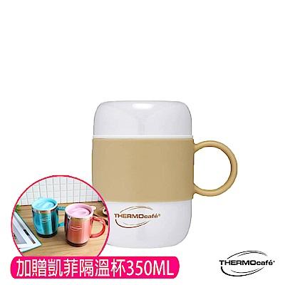 THERMOcafe凱菲不鏽鋼真空保溫杯0.28L(TC-280HS-YL)