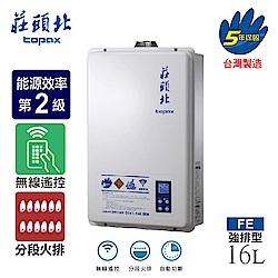 莊頭北 TOPAX 16L無線遙控數位恆溫強制排氣熱水器 TH-8165FE 桶裝瓦斯