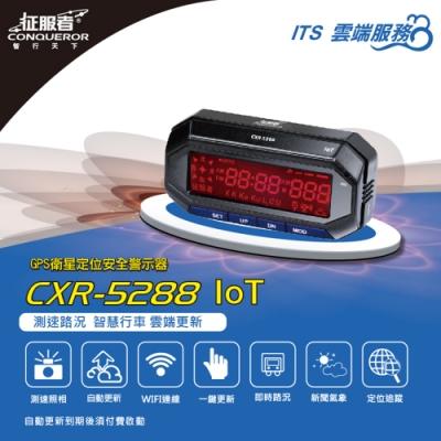征服者 GPS CXR-5288 IOT 雷達測速器 WIFI自動更新 GPS全頻雷達測速器 一年免費自動更新 區間測速提醒