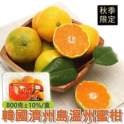 【天天果園】韓國濟州島溫州蜜柑(每盒約800g) x1盒