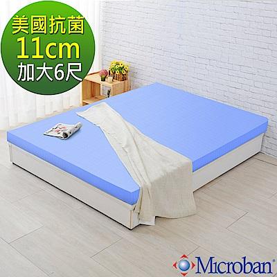 LooCa美國Microban抗菌11cm記憶床墊-加大