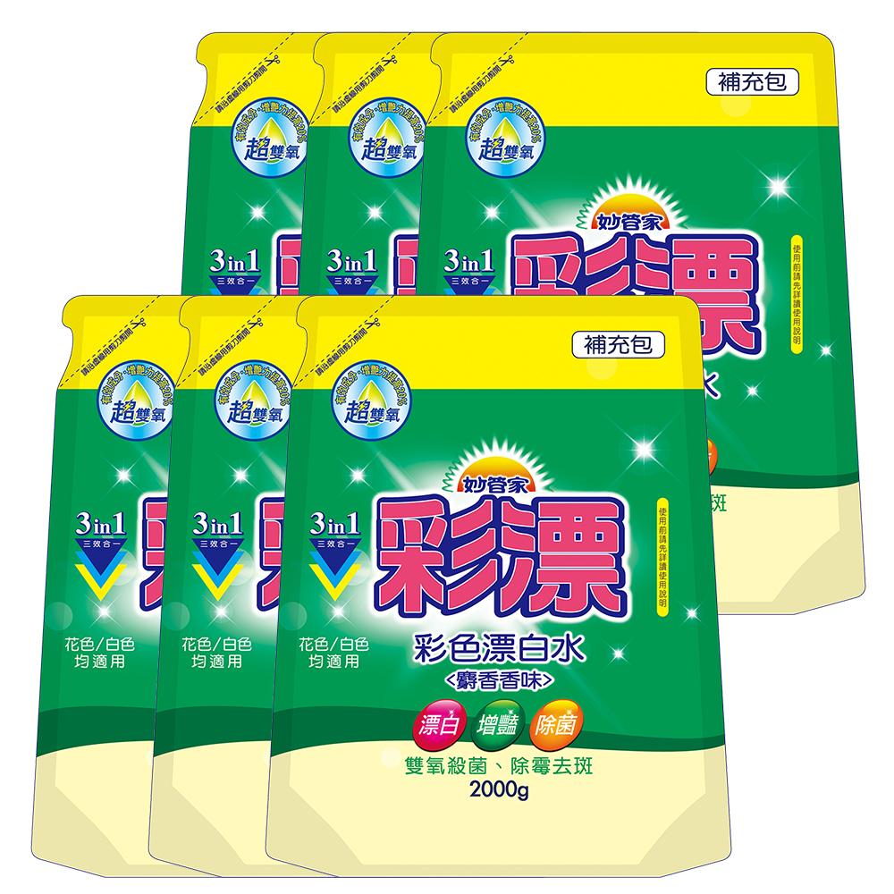 妙管家-彩漂新型漂白水補充包(麝香香味)2000g (6入/箱)