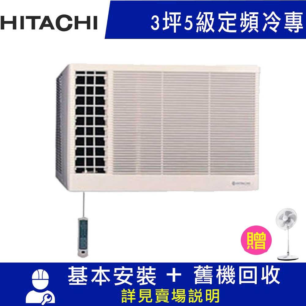 HITACHI日立 3坪 5級定頻冷專左吹窗型冷氣 RA-22TK