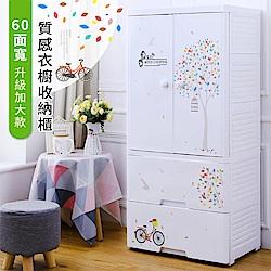 【日居良品】60面寬-繽紛樹雙開門式兒童吊掛衣櫃/衣櫥式收納櫃(114公分高-五層)