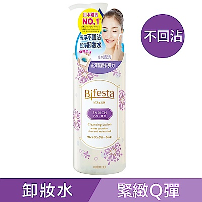 Bifesta碧菲絲特 Q10即淨卸妝水300ml