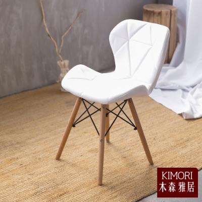 木森雅居 KIMORI U型X型坐椅
