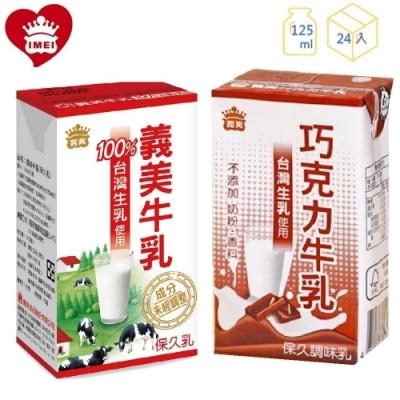 【義美】保久乳任選(原味/巧克力)125ml*24瓶x3箱