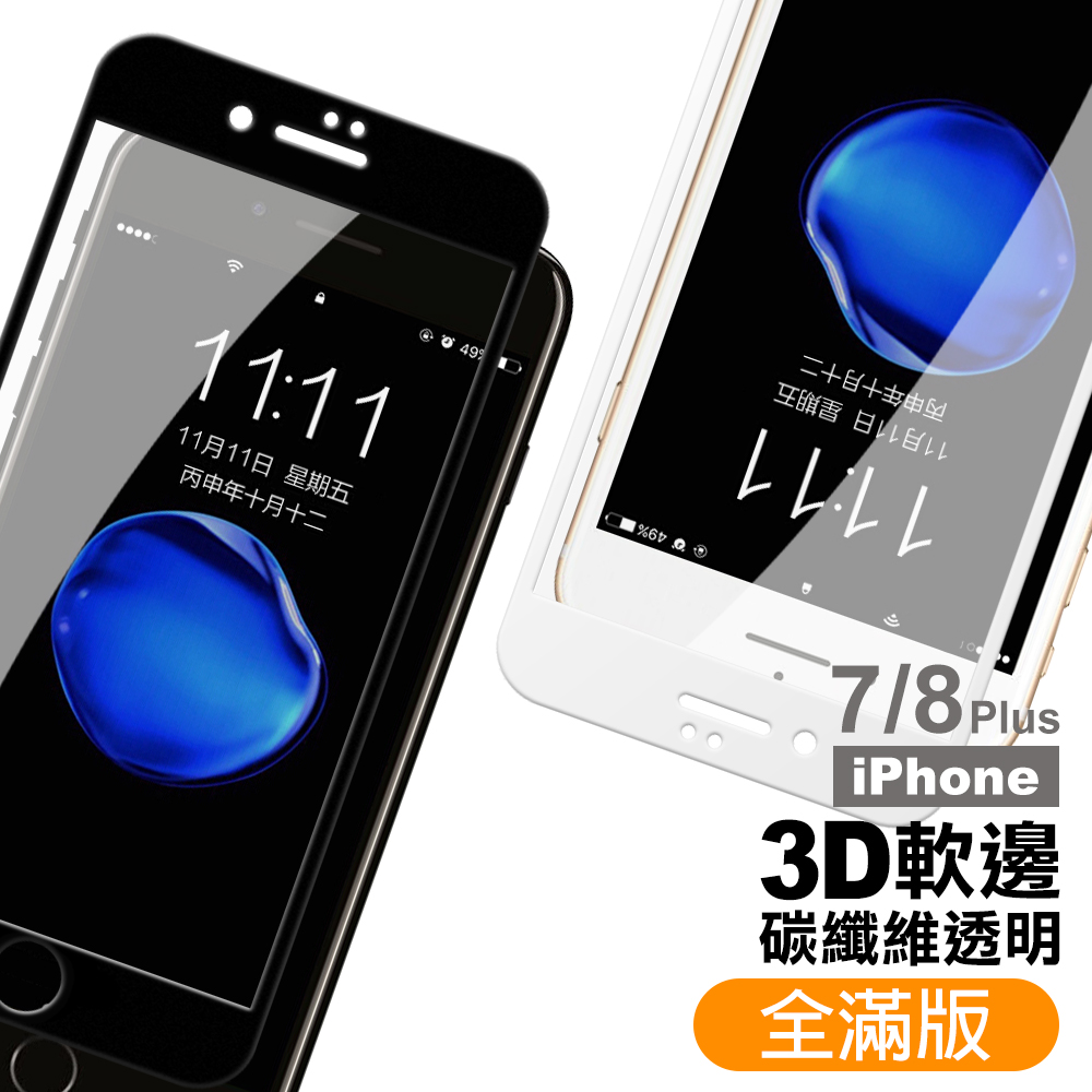 iPhone 7/8 plus軟邊 碳纖維 透明 9H 滿版玻璃膜 保護貼