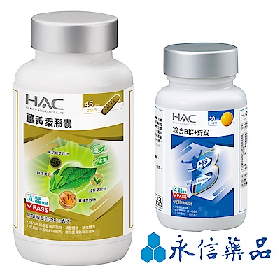 【永信HAC】 薑黃素膠囊(90粒/瓶)+綜合B群+鋅(30錠/瓶)【贈酒精潔手凝露】