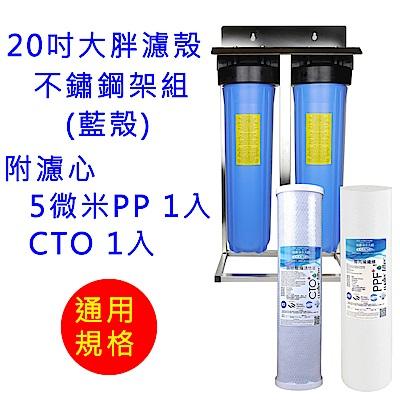 怡康 20吋大胖標準二道濾殼不鏽鋼架組(藍殼)+濾心PP*1+CTO*1