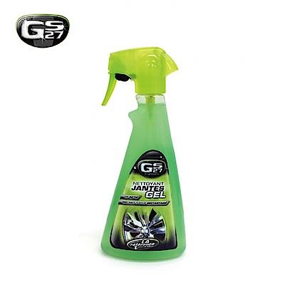 GS27法國原裝進口鋼圈亮光鍍膜
