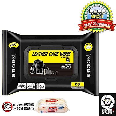 熊寶 皮鞋皮革養護保養清潔擦拭巾隨身便攜3入組(買3送1)