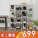5折↘原價1399元 Home Feeling 16格鞋櫃/鞋架/收納櫃/魔術方塊