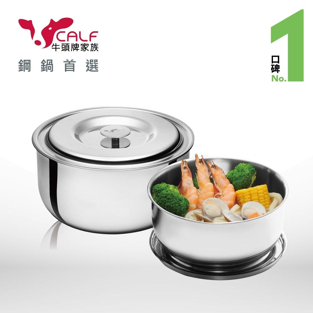 牛頭牌  新小牛料理鍋二入組(18cm+20cm)