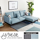 H&D 雷曼工業復古風寬敞L型沙發-2色