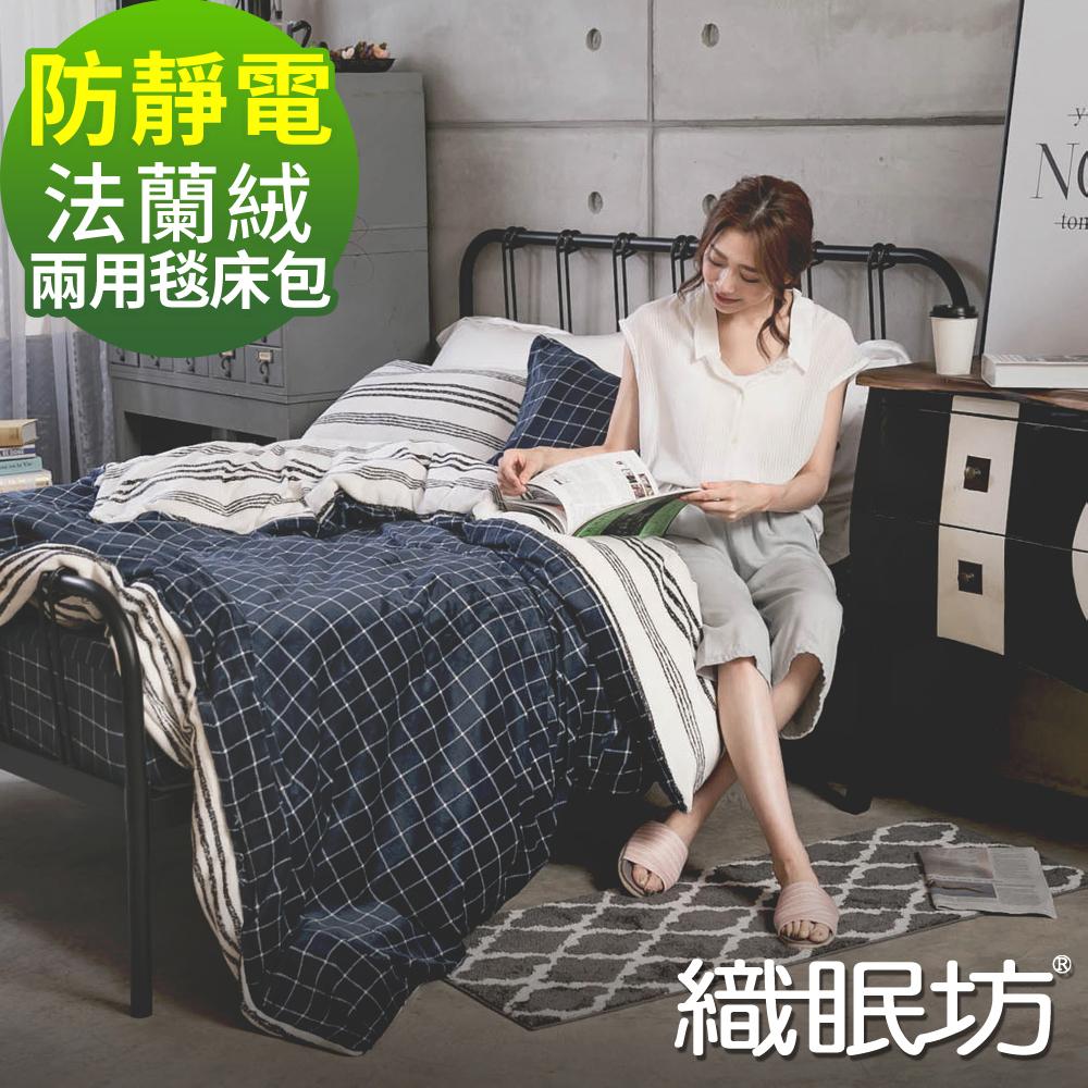 織眠坊 工業風法蘭絨雙人兩用毯被床包組-挪威藍濃