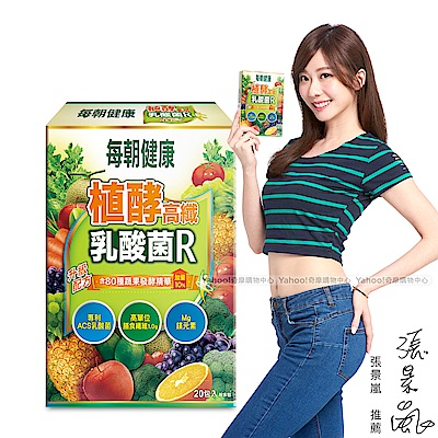 每朝健康植酵高纖乳酸菌R 1盒(20包/盒)