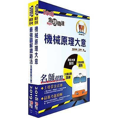 阿里山林業鐵路及文化資產管理處從業人員(車輛養護科- 工程士(機械組))套書(不含引擎原理