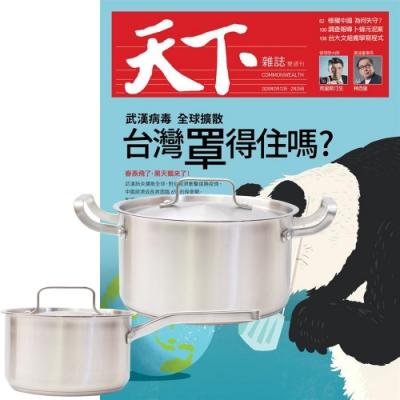 天下雜誌(半年12期)+ 頂尖廚師TOP CHEF德式經典雙鍋組