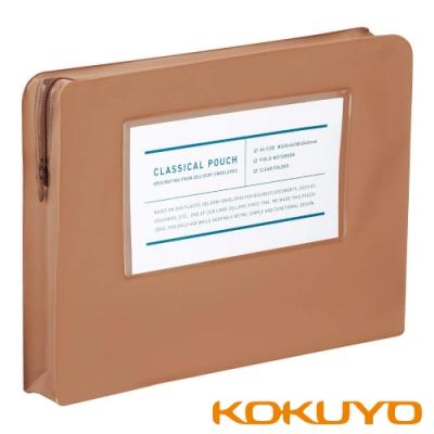 KOKUYO CLASSIC資料收納袋A4-卡其